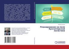 Bookcover of Планирование на поле бухгалтерской логистики