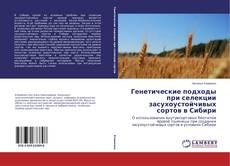 Borítókép a  Генетические подходы при селекции засухоустойчивых сортов в Сибири - hoz