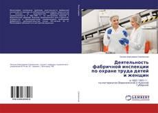 Обложка Деятельность фабричной инспекции по охране труда детей и женщин