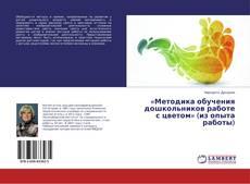 Bookcover of «Методика обучения дошкольников работе с цветом» (из опыта работы)
