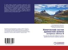Capa do livro de Химический состав древесной зелени Juniperus sibirica B