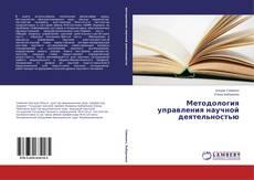 Обложка Методология управления научной деятельностью