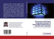 Bookcover of Отказоустойчивая маршрутизация в реконфигурируемых матричных средах