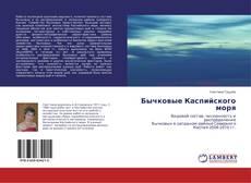Обложка Бычковые Каспийского моря