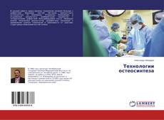Bookcover of Технологии остеосинтеза