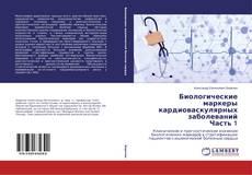 Bookcover of Биологические маркеры кардиоваскулярных заболеваний Часть 1