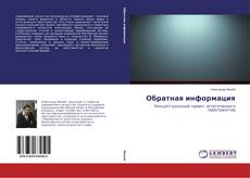 Bookcover of Обратная информация