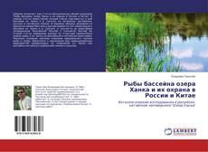 Portada del libro de Рыбы бассейна озера Ханка и их охрана в России и Китае
