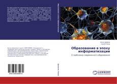 Bookcover of Образование в эпоху информатизации