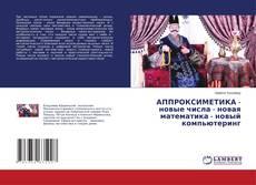 Bookcover of АППРОКСИМЕТИКА - новые числа - новая математика - новый компьютеринг