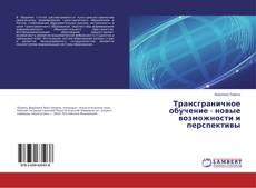Portada del libro de Трансграничное обучение - новые возможности и перспективы