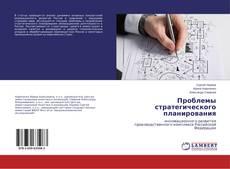 Bookcover of Проблемы стратегического планирования