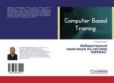"""Buchcover von Лабораторный практикум по системе """"КАРКАС"""""""