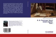 Borítókép a  Л. Л. Толстой. Опыт моей жизни. Том I - hoz