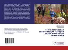Portada del libro de Психологическая реабилитация матерей детей, болеющих эпилепсией