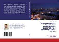 Copertina di Государственная власть и ее современные качественные характеристики