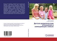 Обложка Детско-родительские отношения в замещающих семьях