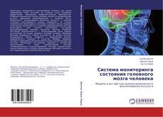 Couverture de Система мониторинга состояния головного мозга человека