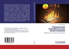 Bookcover of Управление портфельными инвестициями