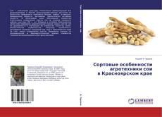 Borítókép a  Сортовые особенности агротехники сои в Красноярском крае - hoz