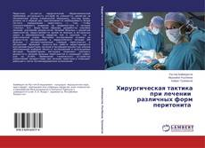 Portada del libro de Хирургическая тактика при лечении различных форм перитонита