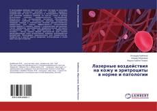 Copertina di Лазерные воздействия на кожу и эритроциты в норме и патологии