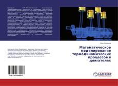 Bookcover of Математическое моделирование термодинамических процессов в двигателях