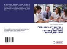 Capa do livro de Готовность студентов к личностно ориентированному взаимодействию