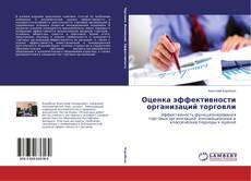 Обложка Оценка эффективности организаций торговли