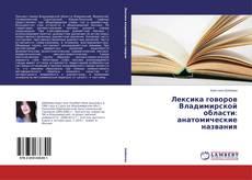 Portada del libro de Лексика говоров Владимирской области: анатомические названия