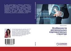 Bookcover of Особенности региональных корпоративных структур