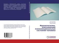 Bookcover of Фразеологизмы, описывающие психоэмоциональные состояния человека