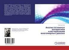 Buchcover von Анализ основных алгоритмов кластеризации многомерных данных