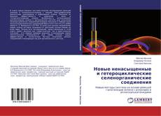 Bookcover of Новые ненасыщенные и гетероциклические селенорганические соединения