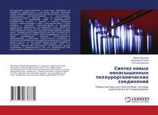 Bookcover of Синтез новых ненасыщенных теллурорганических соединений