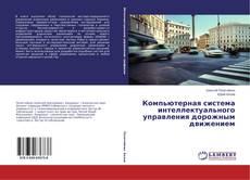 Buchcover von Компьютерная система интеллектуального управления дорожным движением