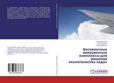 Обложка Беспилотные авиационные комплексы для решения экологических задач