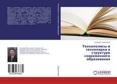 Обложка Технополисы и технопарки в структуре современного образования