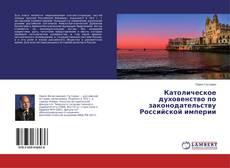 Bookcover of Католическое духовенство по законодательству Российской империи