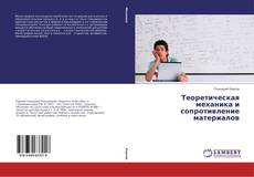 Buchcover von Теоретическая механика и сопротивление материалов