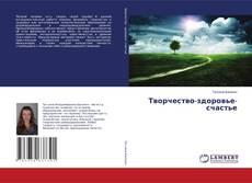 Bookcover of Творчество-здоровье-счастье