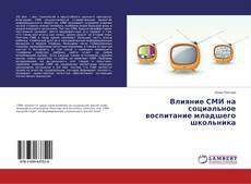Bookcover of Влияние СМИ на социальное воспитание младшего школьника