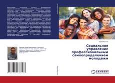 Обложка Социальное управление профессиональным самоопределением молодежи
