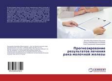 Обложка Прогнозирование результатов лечения рака молочной железы