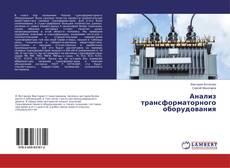Bookcover of Анализ трансформаторного оборудования