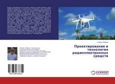 Capa do livro de Проектирование и технология радиоэлектронных средств