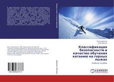 Copertina di Классификация безопасности и качество обучения катанию на горных лыжах