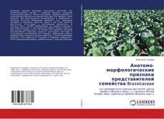 Обложка Анатомо-морфологические признаки представителей семейства Brassicaceae