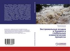 Capa do livro de Экстремальные осадки в Украине и глобальные климатические процессы