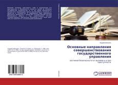 Обложка Основные направления совершенствования государственного управления